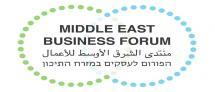 TAU Middle East Business Forum: Tour of Nazareth Business Scene