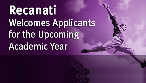 Recanati Welcomes Applicants